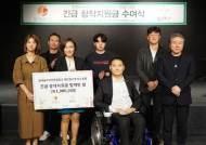故종현 재단, 한음저협 통해 창작지원금 전달