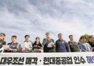 """현대重 '대우조선 인수'에 日도 어깃장···""""WTO에 제소 검토"""""""