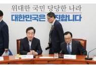 """당정청 """"검찰 특수부 명칭변경·축소 등 15일 국무회의서 확정"""""""