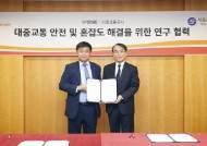 SKT·서울교통공사, 지하철 혼잡도 개선 위해 협력