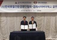 경희사이버대학교, (사)한국호텔전문경영인협회와 산학협력 협약