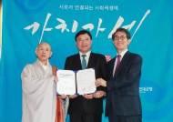 [경제 브리핑] 인천공항공사, 사회적 경제조직 돕기로