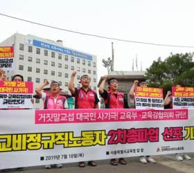 급식대란 또 오나…학교<!HS>비정규직<!HE>·교육당국 막판 교섭 중