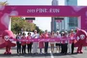 [사진] 유방암에 관심을 … 1만 명 핑크런