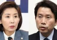 """나경원 """"지지율, 일희일비 안해""""…이인영 """"檢개혁하면 달라질수 있어"""""""