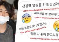 JUNGKOOK's Dating Scandal With Tattooist Leads To Death Threats
