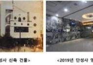 한국영화 100주년, 단성사→영화역사관 재탄생[공식]