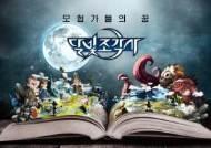 신작 '달빛조각사' 매출 톱3 진입…송재경 이름값했다
