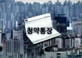 '로또청약' 준비, 유아기부터…10살 미만 어린이 181만명 청약통장 가입