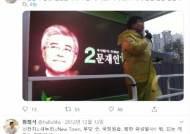 """""""유출 검사 상판대기 날릴 것"""" 황희석 검찰개혁단장 막말 논란"""