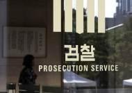 검찰 특수부 46년 만에 역사 속으로…오늘 국무회의서 의결