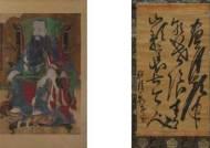 400년 전 '벼랑끝 외교' 주역, 사명대사가 일본에 남겼던 것은…