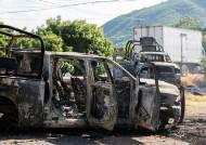 [서소문사진관]멕시코에서 무장괴한 매복 공격으로 경찰 14명 사망