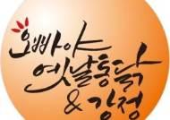 부산 통닭 맛집 오빠야 옛날통닭&강정 샵인샵 창업 아이템으로도 이목 끌어