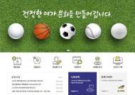 스포츠토토 21일부터 신규 판매점 모집…국가유공자·사회적 약자 우선 배정