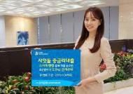 우리은행, '사잇돌 중금리대출'금리우대 이벤트 실시