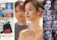 '82년생 김지영→우먼 인 할리우드' 영화 속 여성의 목소리