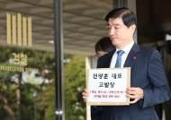 """참여연대, 與 내란선동죄 고발에 """"민주주의 부인…취하돼야"""""""