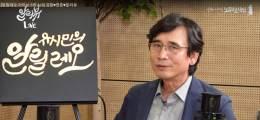 KBS 기자 실명까지 거론했다 유시민 유튜브, 성희롱 파문