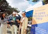 <!HS>삼육대<!HE>, 드론·3D프린팅·VR 축제의 장…'4차산업 혁신 페스티벌' 개최
