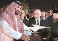[사진] 푸틴 12년 만에 사우디 방문