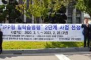 인천대 'IPP형 일학습병행 운영대학' 1단계 이어 2단계도 선정