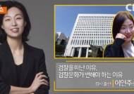 """검사 출신 이연주 변호사 """"검찰 조직 문화는 검찰이 못 바꾼다"""""""