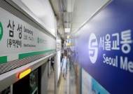 [미리보는 오늘] 서울지하철 총파업, '출근길 불편' 예상…대책은?