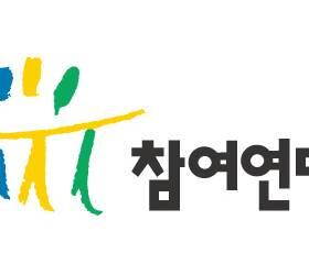 """참여연대, 내란선동죄 고발 <!HS>민주당<!HE> 비판 """"민주주의 훼손 우려"""""""