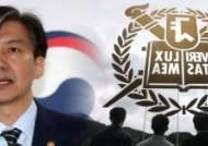 서울대생 '조국 복직' 찬반 투표···찬성은 단 1% 뿐이었다