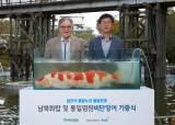 [사진] <!HS>안유수<!HE> 회장, 6억 상당 잉어 통일연못 기증