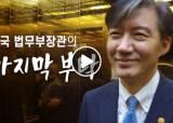 """한국당 """"CF인줄···부끄럽지 않나"""" 법무부 조국 영상 어떻길래"""