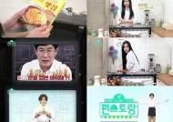 '신상출시 편스토랑' 이경규·정일우·진세연의 맛집, 3분 요리로 재탄생