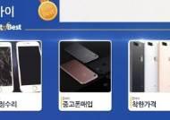 아이폰수리 '폰바이' 아이폰 전기종 갤럭시S8, 노트8 액정수리비 할인
