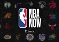 NBA 개막 D-7…농구게임 'NBA 나우'도 출격 임박