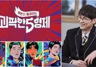 '괴팍한 5형제' 박준형→이진혁, 31일 정규 첫방…민경훈 지원사격