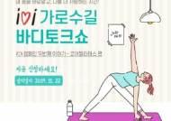 아이소이, 가로수길 바디토크쇼 개최