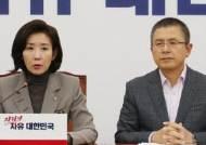 """나경원 """"공수처는 특특특특수부…'친문무죄 반문유죄'될 것"""""""