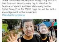 민주화 시위 '홍콩인' 내년 노벨평화상 후보로 추천돼