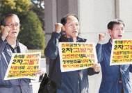 """""""조국 부부 등 뇌물액 115억"""" 투기감시센터서 추가 고발"""