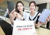 아이폰11 시리즈, 18일부터 예약판매