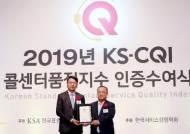 롯데관광, KS-CQI 콜센터품질지수 2년 연속 여행사 1위
