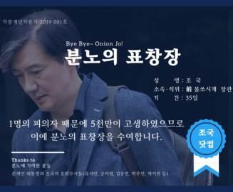 '분노의 표창장''인턴예정 증명서'…학생들의 조국 복귀 풍자