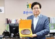 [2019 위아자] 수원시장 벼루, 배우 박해진 소화기, 유기 수저…소방청도 나눔 동참