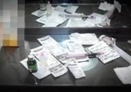 신혼여행중 아내 니코틴 살해 20대, 대법 무기징역 확정
