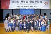 경희사이버대 '한누리 학술문화제'…세계서 활약하는 한국어 교원 정보 공유