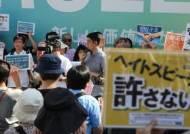 """도쿄도 첫 '헤이트 스피치' 인정했지만…""""벌칙은 없다"""""""