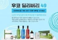 해림후코이단, 중앙일보와 중앙멤버십 업무제휴 체결
