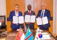 WTIA 컨소시엄, 콩고민주공화국(DRC)과 경제혁신추진 전략협정 체결