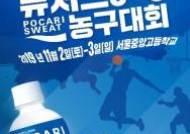 포카리스웨트, 퓨처스 3X3 농구대회 참가 모집